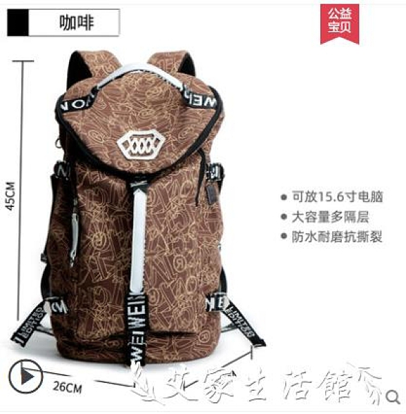 登山包後背包男大容量運動旅行健身背包電腦書包休閒旅游登山包 艾家