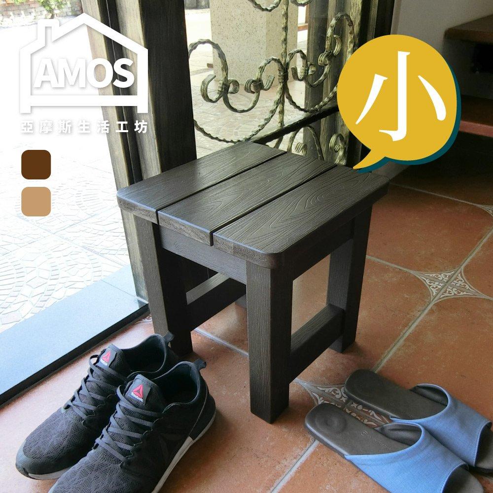 【Amos】大和日式塑木防水防潮浴椅(小)
