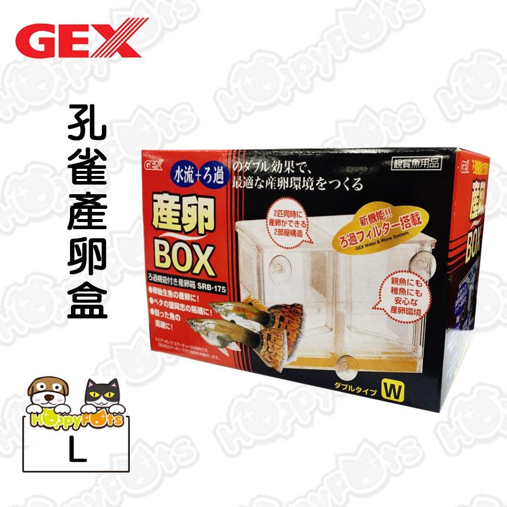 【GEX】孔雀產卵盒(W)-大