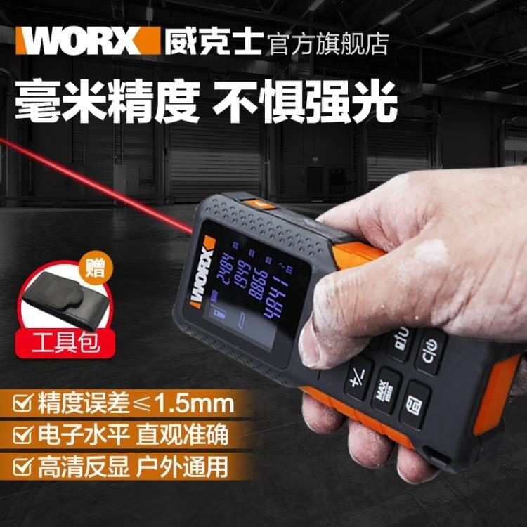 測距儀 激光測距儀WX087 高精度測量尺量房電子尺紅外線手持測量儀器 免運 交換禮物 DF 全館限時8.5折特惠!
