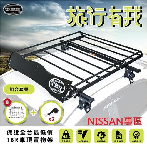 【TBR】NISSAN區 ST12M-125 車頂架套餐組 搭配鋁合金橫桿 3SIZE-黑K4