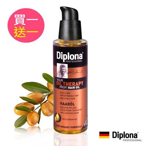 【買一送一】德國Diplona沙龍級摩洛哥堅果護髮油100ml