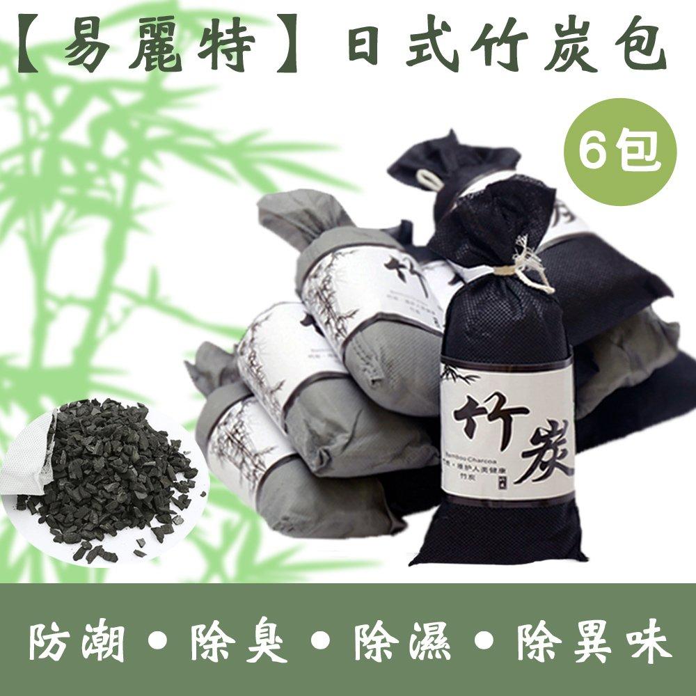 【易麗特】日式竹炭包防潮除臭除濕除異味6包