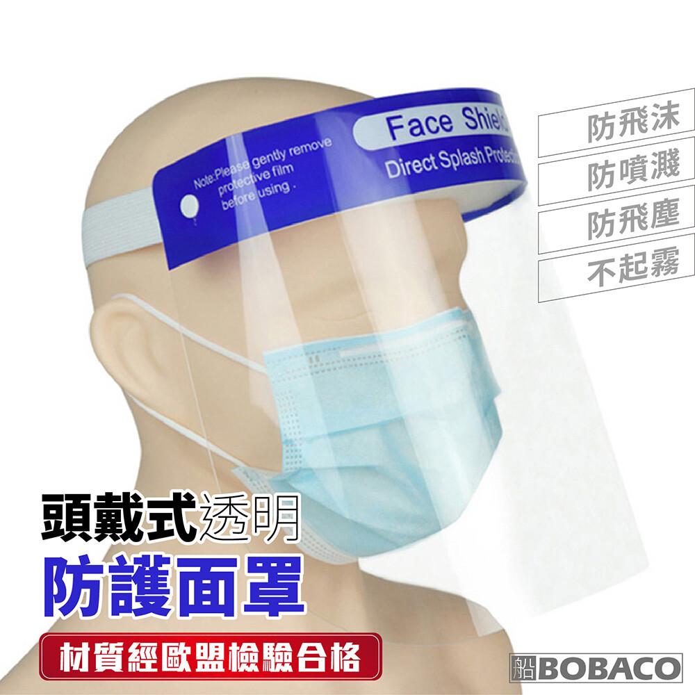頭戴式透明防護面罩防疫隔離面罩 全臉防護面具 不起霧 透明面罩 防飛沫防塵防噴濺