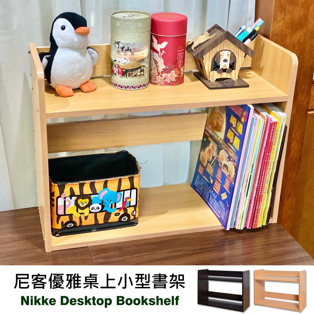 尊爵家monarch尼客優雅雙層桌上小型書架53.5x20x40cm 台灣製 桌上架 桌上書架