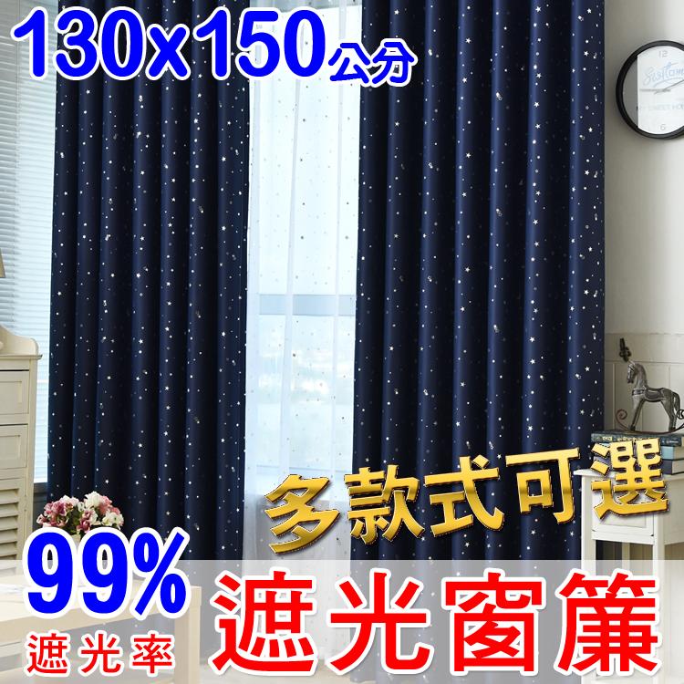 門簾工房遮光窗簾 寬130*高150公分*一片 可調整寬度 多款可選 送綁帶+掛環+四爪勾