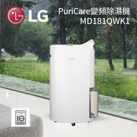 LG 樂金 18公升 PuriCare™ WiFi變頻除濕機 晶鑽銀 MD181QSK1