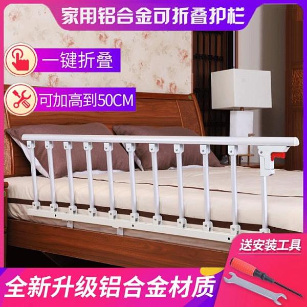 床護欄伯灝加厚可摺疊防摔掉床護欄1.8米2米大床邊擋板老人圍欄 快速出貨YJT