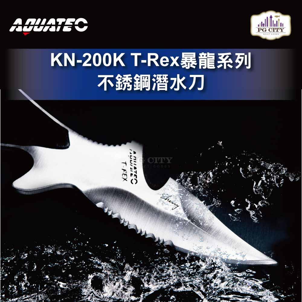 AQUATEC KN-200K T-Rex暴龍系列 不銹鋼潛水刀 SUS304 20CM ( PG CITY )