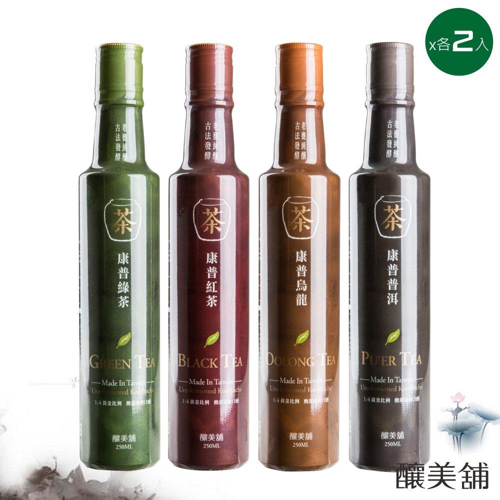【釀美舖】康普茶醋飲 四風味組X各2入(紅茶 烏龍茶 普洱茶 綠茶)-共8瓶