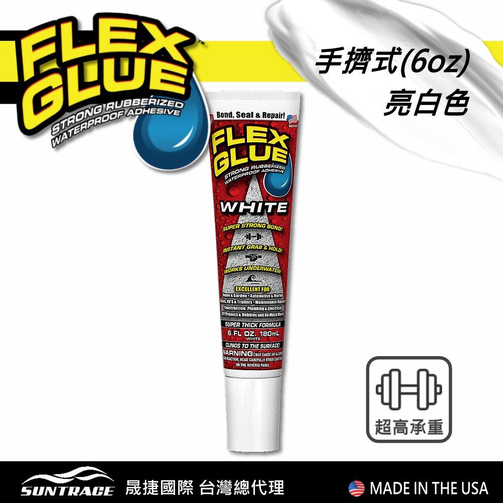 ★快速到貨★美國FLEX GLUE大力固化膠(手擠式/美國製)
