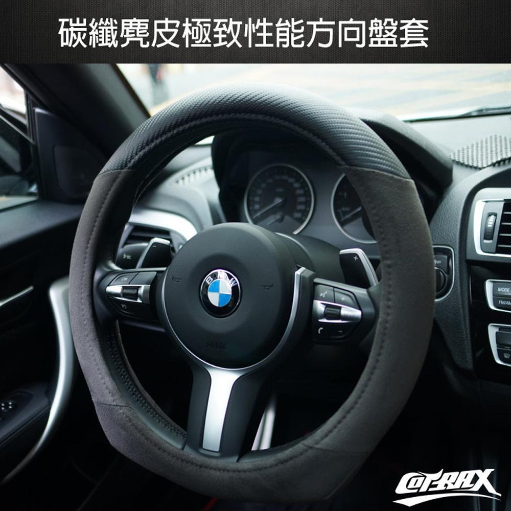 【COTRAX】麂皮極致性能碳纖方向盤套