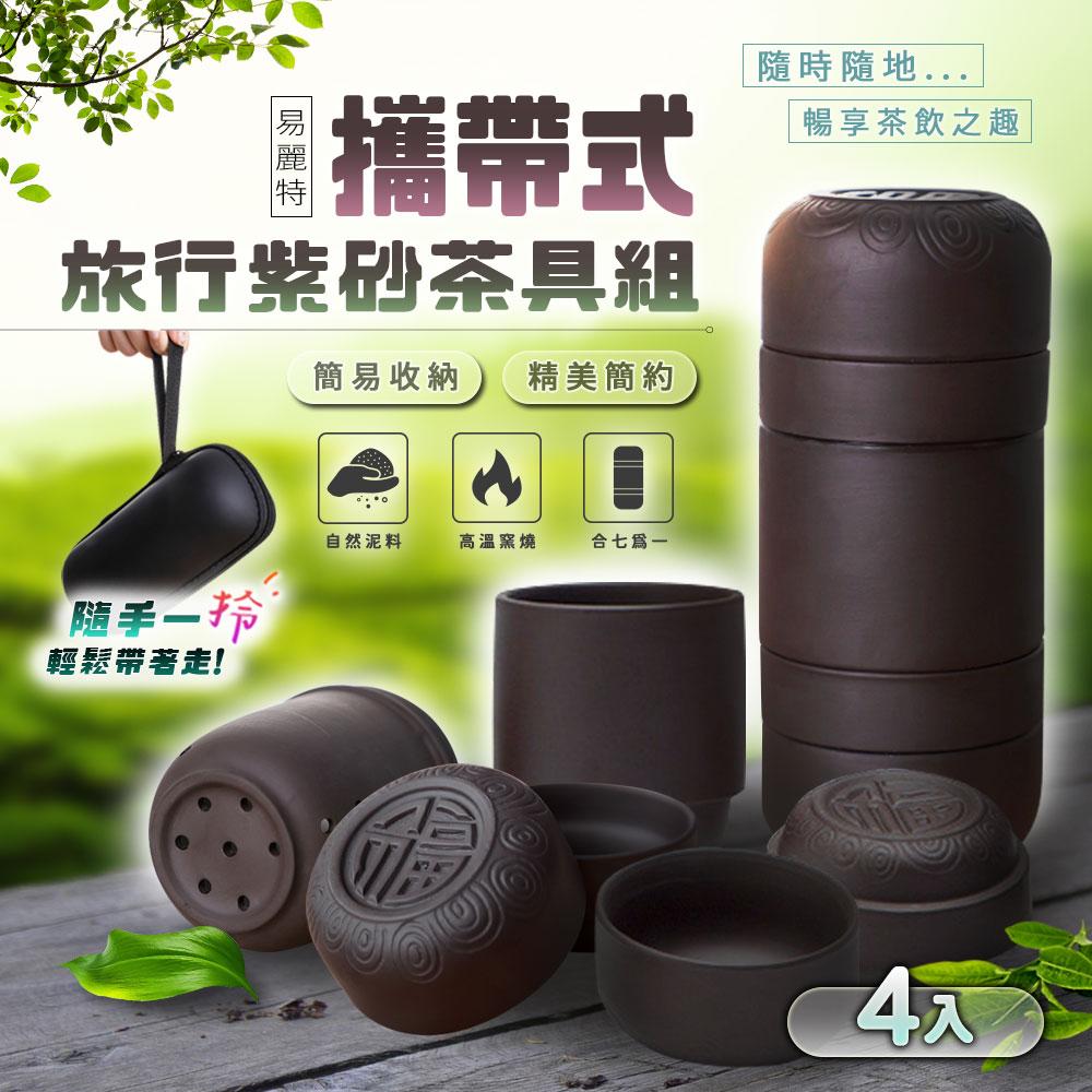 【易麗特】攜帶式旅行紫砂茶具組(4入)
