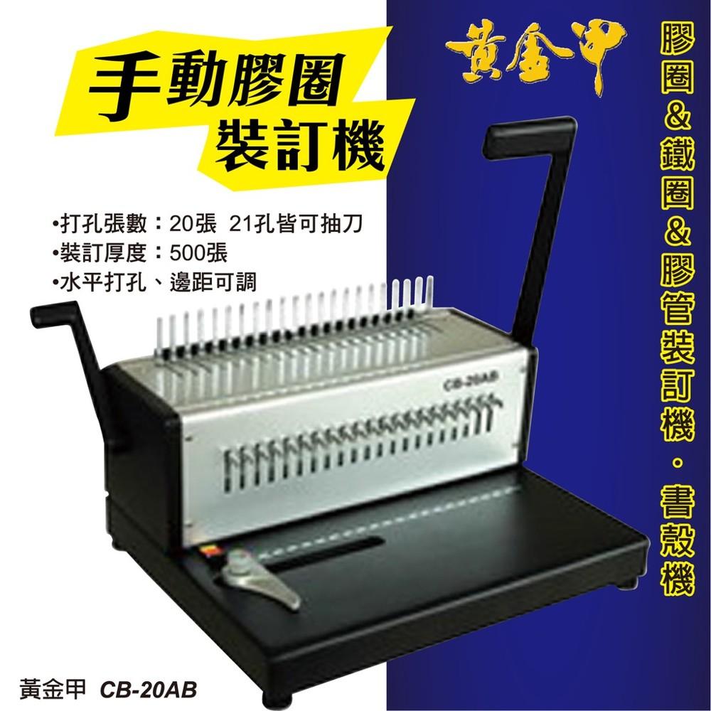 辦公事務機器-黃金甲 cb-20ab 膠圈裝訂機[壓條機/打孔機/包裝紙機/適用金融產業/技術服務/