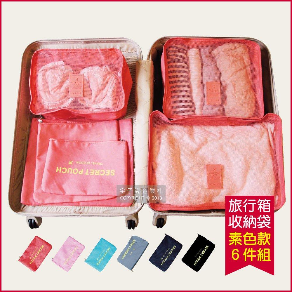 【現貨2件超值組】Travel Season 加厚防水旅行收納袋6件組-素面款 韓版旅行箱 登機箱 行李袋