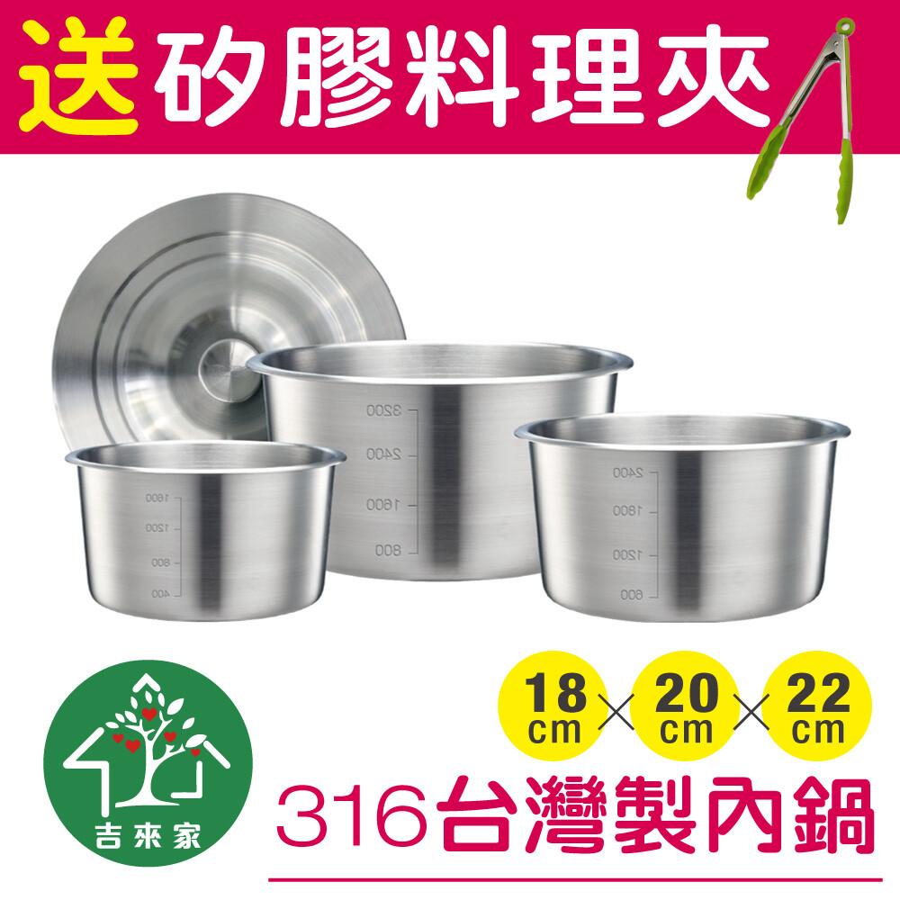 吉來家mit台灣製316不鏽鋼極厚調理內鍋/湯鍋4件組18+20+22cm送料理夾
