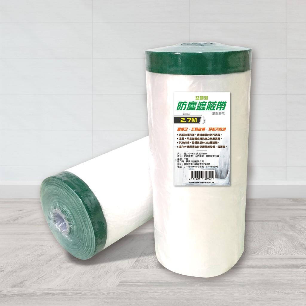 益菌潔 防塵遮蔽帶(2.7M/3.2M)