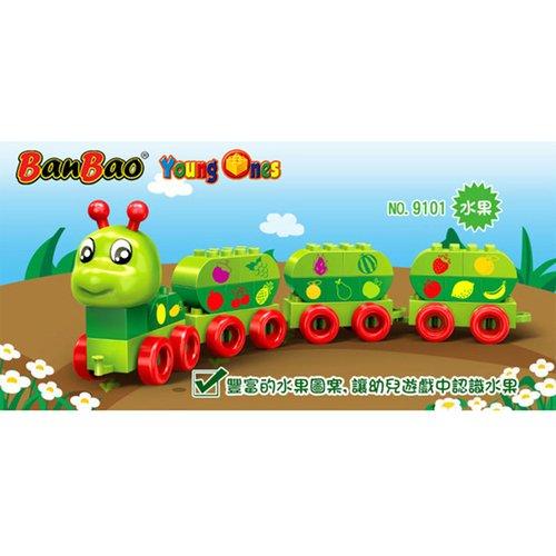 BanBao 積木 大顆粒系列-毛毛蟲-水果 9101