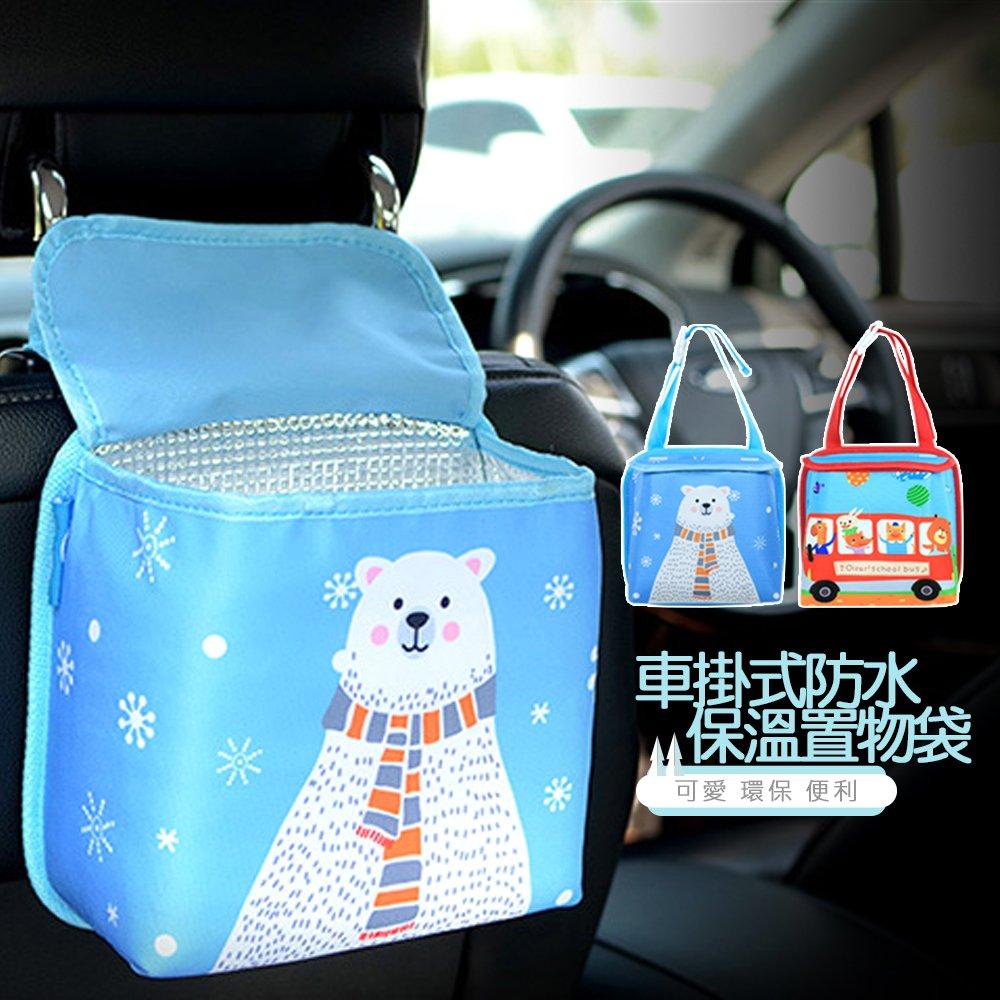 [Conalife] 車掛式防水保溫保冷置物袋