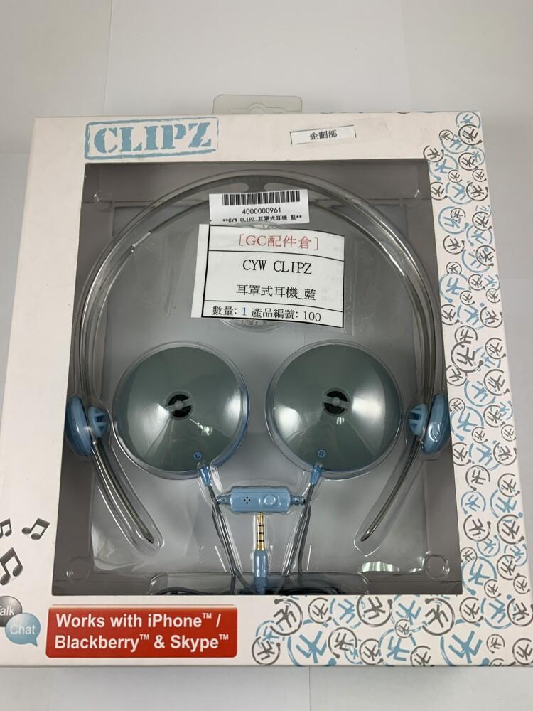 cyw clipz 耳罩式耳機 藍