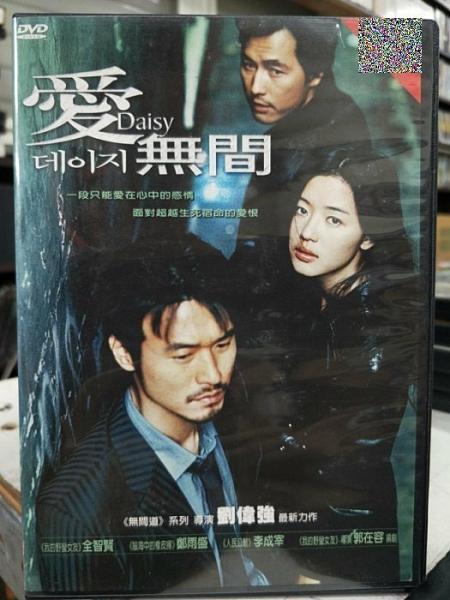 挖寶二手片-L02-004-正版DVD-韓片【愛無間】-全智賢 鄭雨盛 李成宰(直購價)