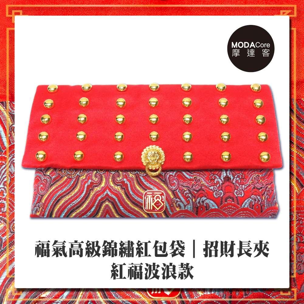 摩達客 農曆春節新年開運◉孝敬長輩◉福氣高級錦繡紅包袋(紅福波浪款)招財皮夾錢包