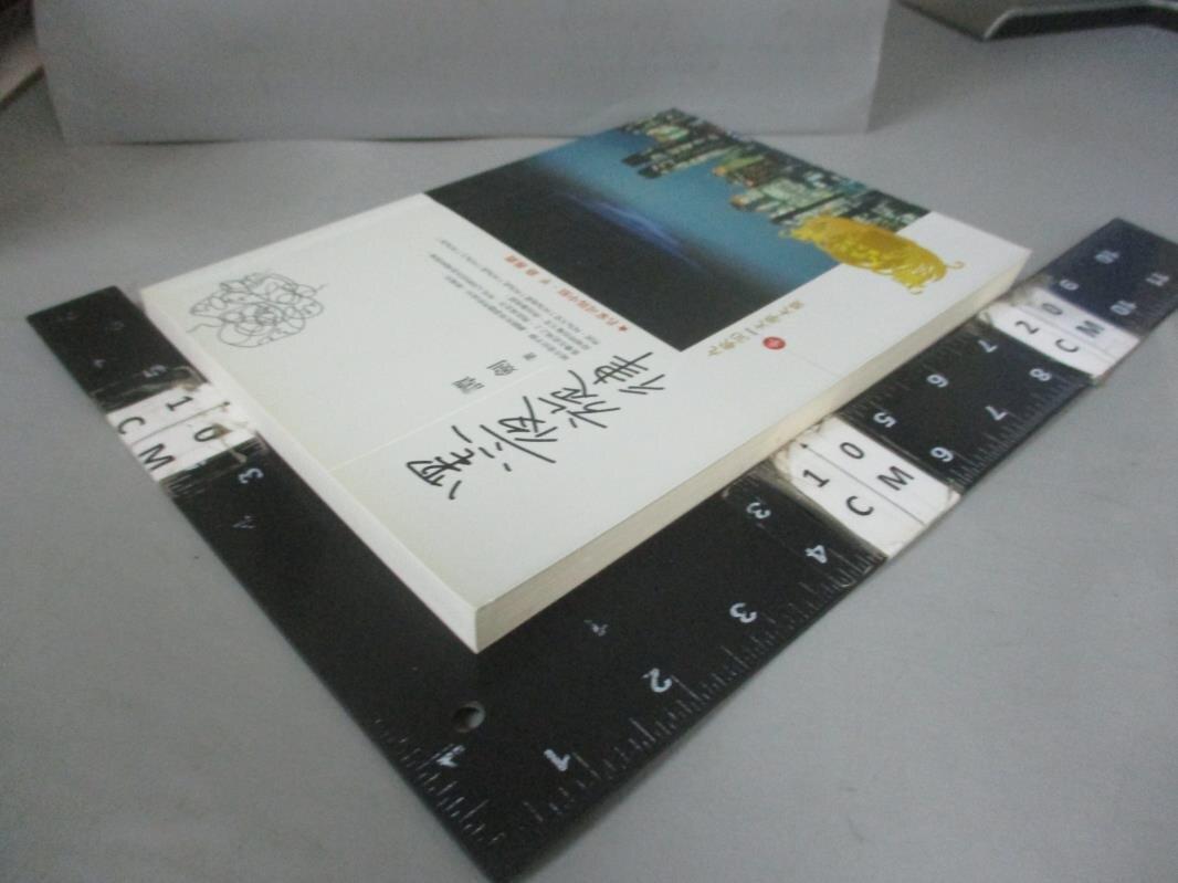 【書寶二手書T2/一般小說_GMH】黑夜旋律_譚劍