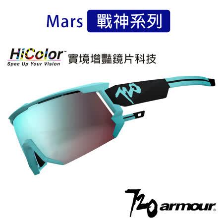 720armour Mars戰神系列 HC實境增豔鏡片多層膜太陽眼鏡/運動風鏡-消光粉藍框