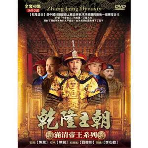 乾隆王朝DVD(全40集)