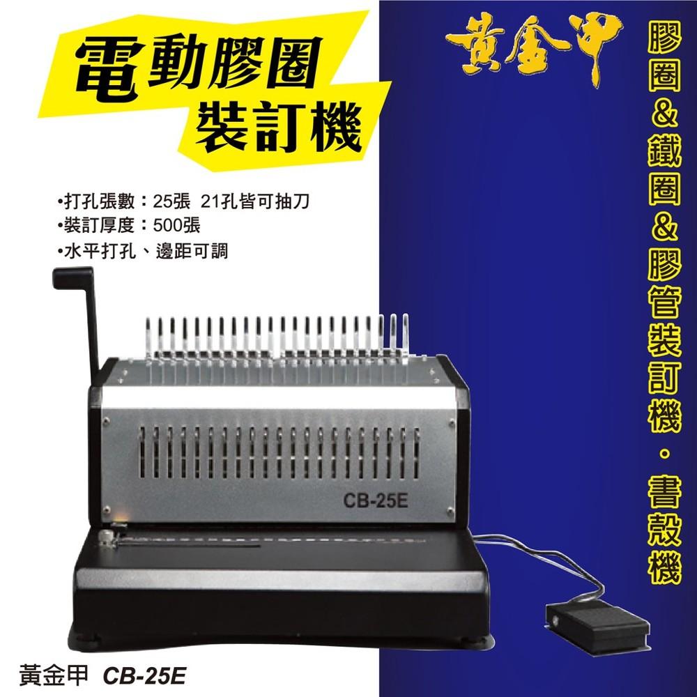 辦公事務機器-黃金甲 cb-25e 電動膠圈裝訂機[壓條機/打孔機/包裝紙機/適用金融產業/技術服務