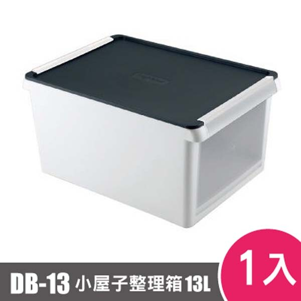 樹德shuter小屋子整理箱(透明面板)db-13 1入