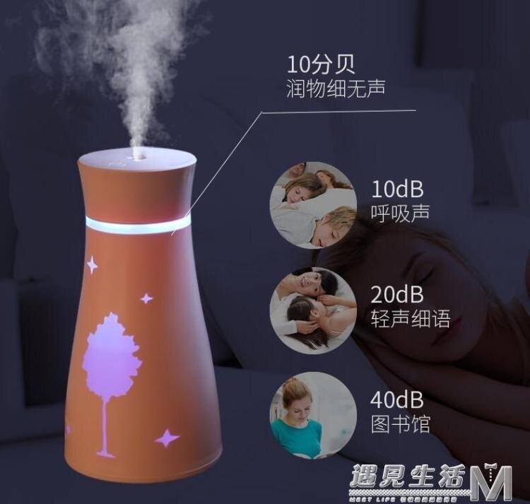 2021搶先款 空氣加濕器usb家用靜音臥室孕婦嬰兒大容霧量辦公室空調化器 遇見生活 新年狂歡