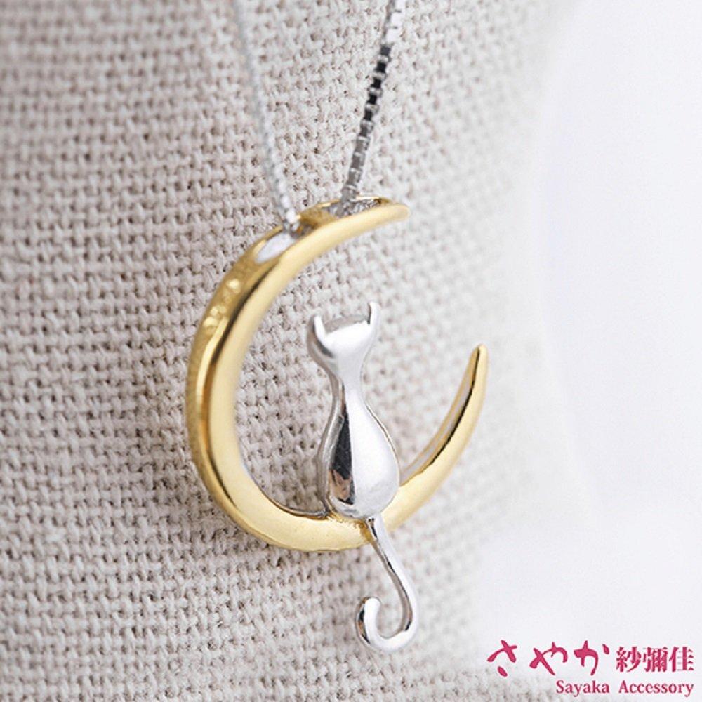 【Sayaka紗彌佳】 925純銀【弦月上的貓咪】項鍊