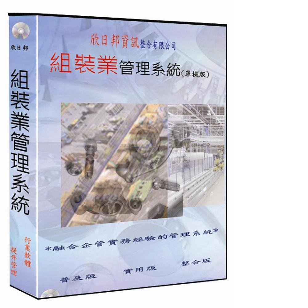 欣日邦組裝業管理系統整合單機版