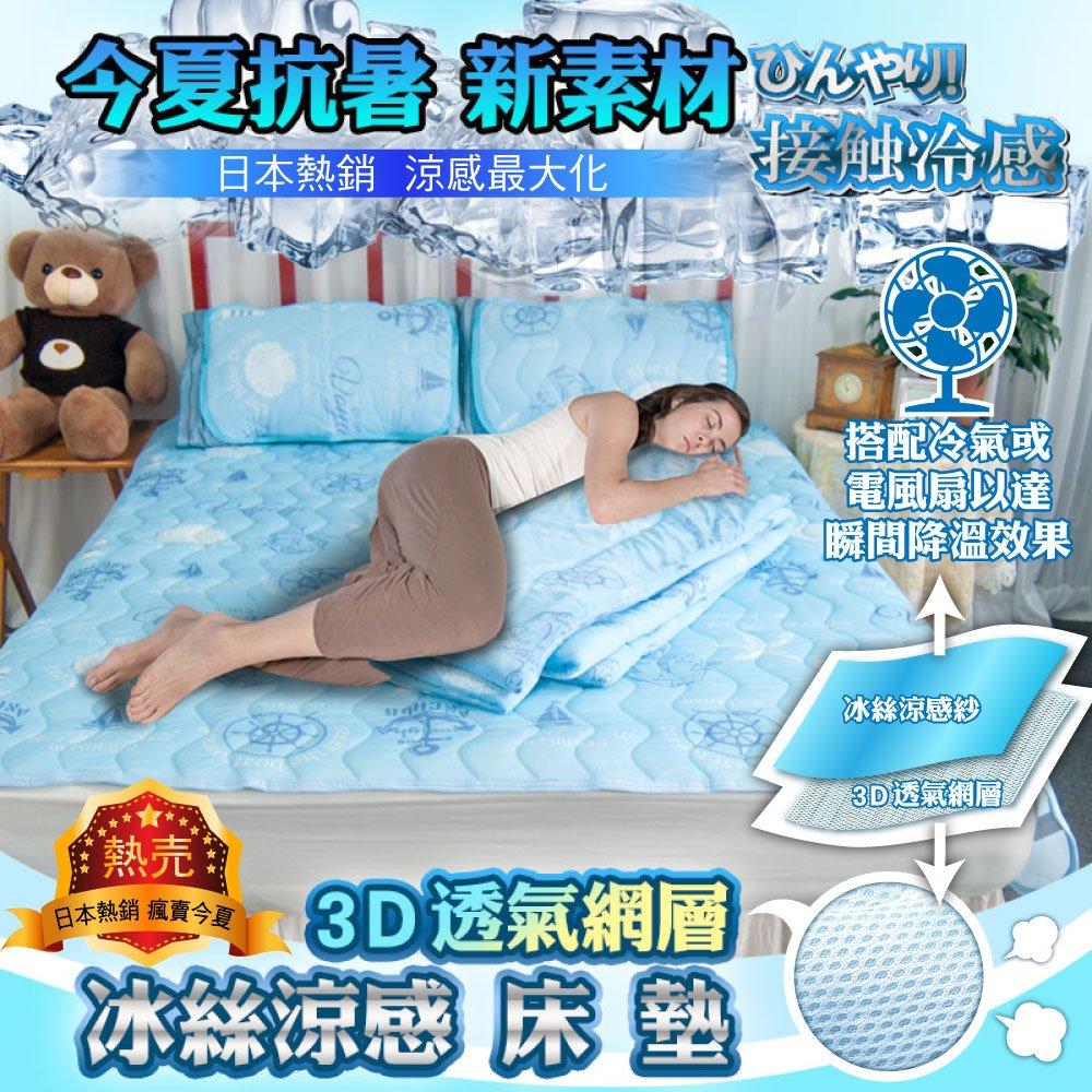 【Lassley蕾絲妮】冰絲涼感-雙人床墊 保潔墊(冷感 冰感 涼蓆 冰蓆 平單式床墊)