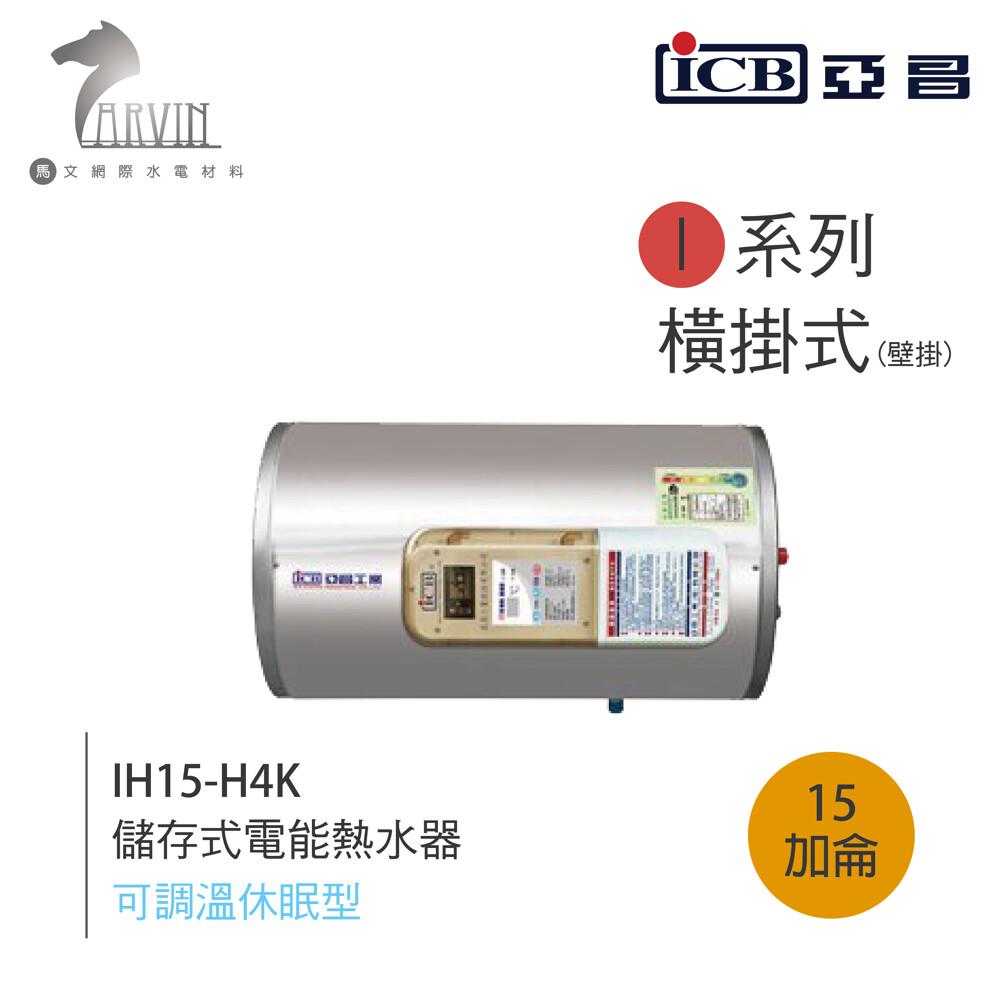 亞昌15加侖儲存式電能熱水器**橫掛式-壁掛**(單相) ih15-h4k 可調溫節能休眠型