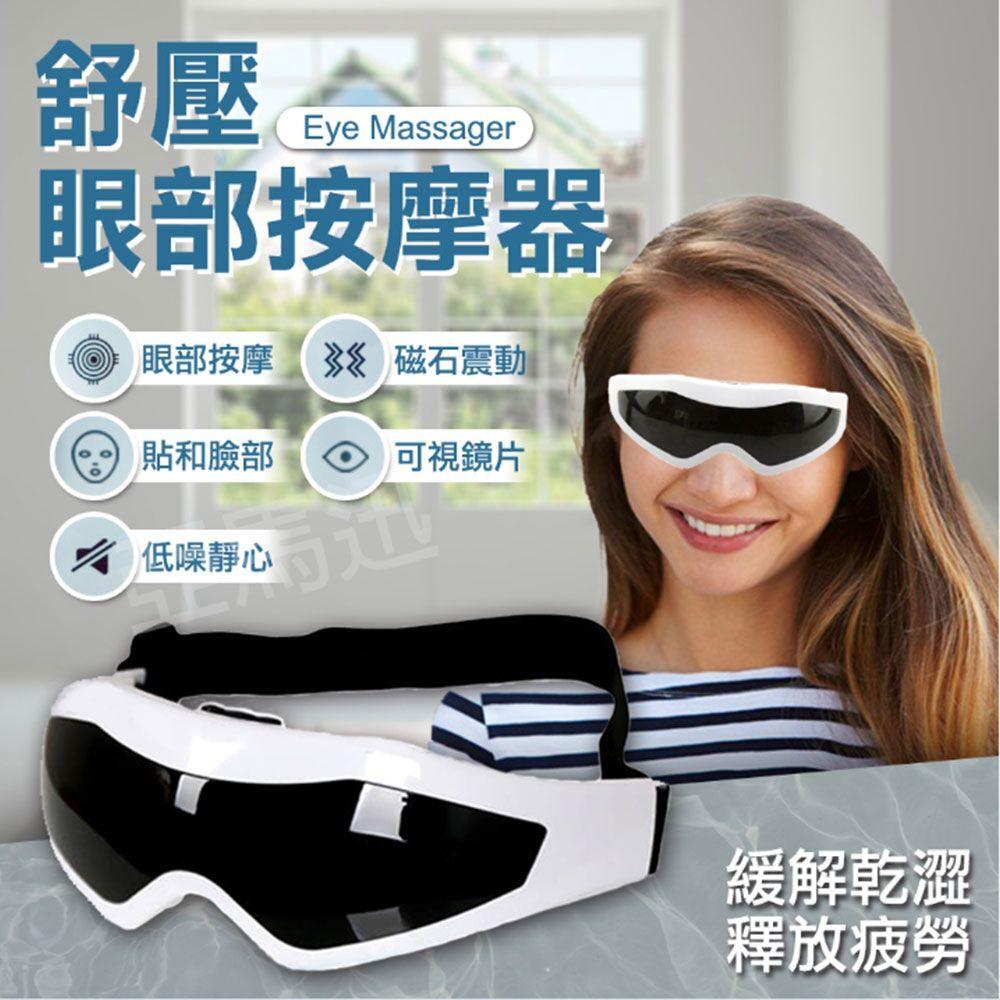 護眼舒壓電動眼部按摩器1入