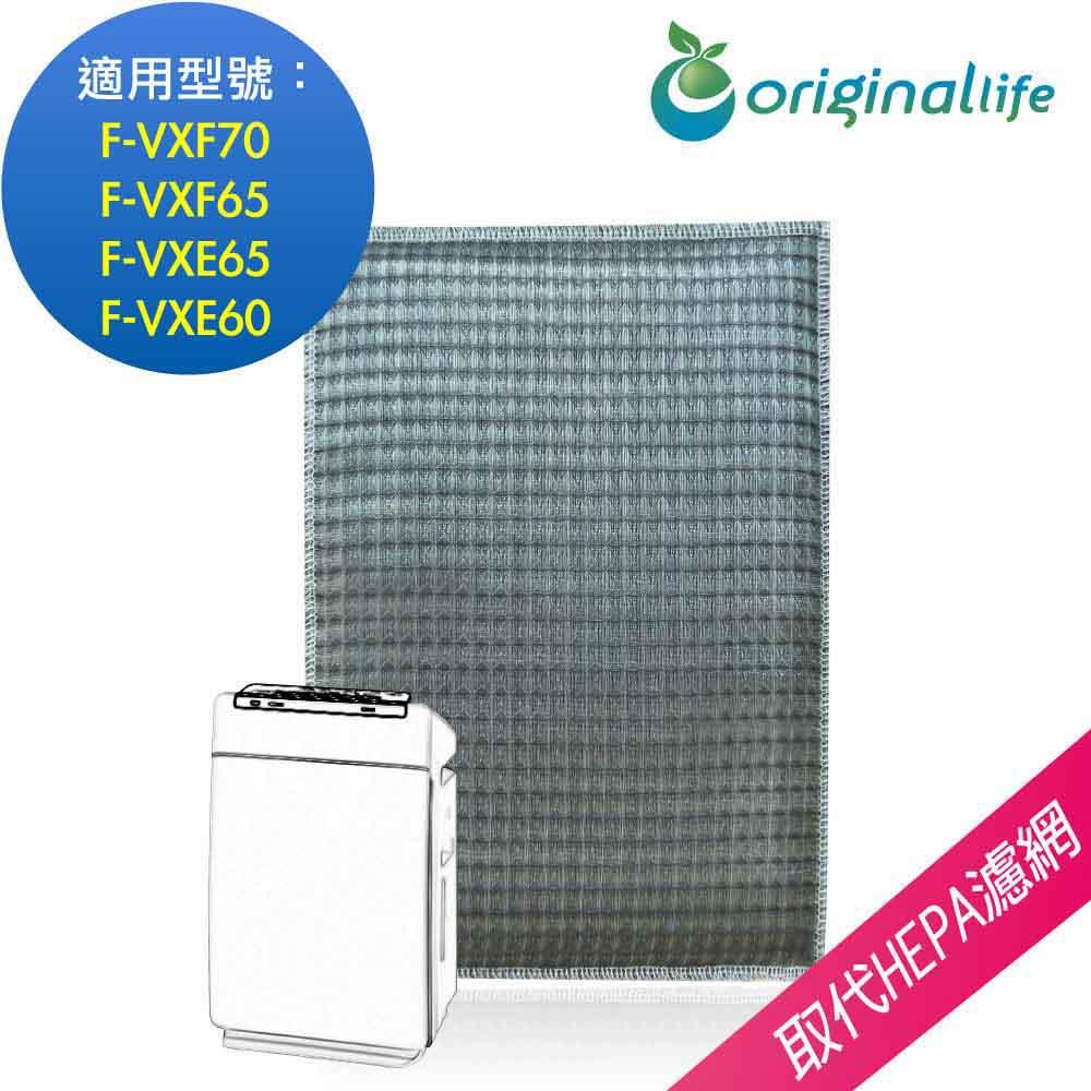 【Original Life】長效可水洗★超淨化空氣清淨機濾網適用Panasonic:F-VXE65、F-VXE60