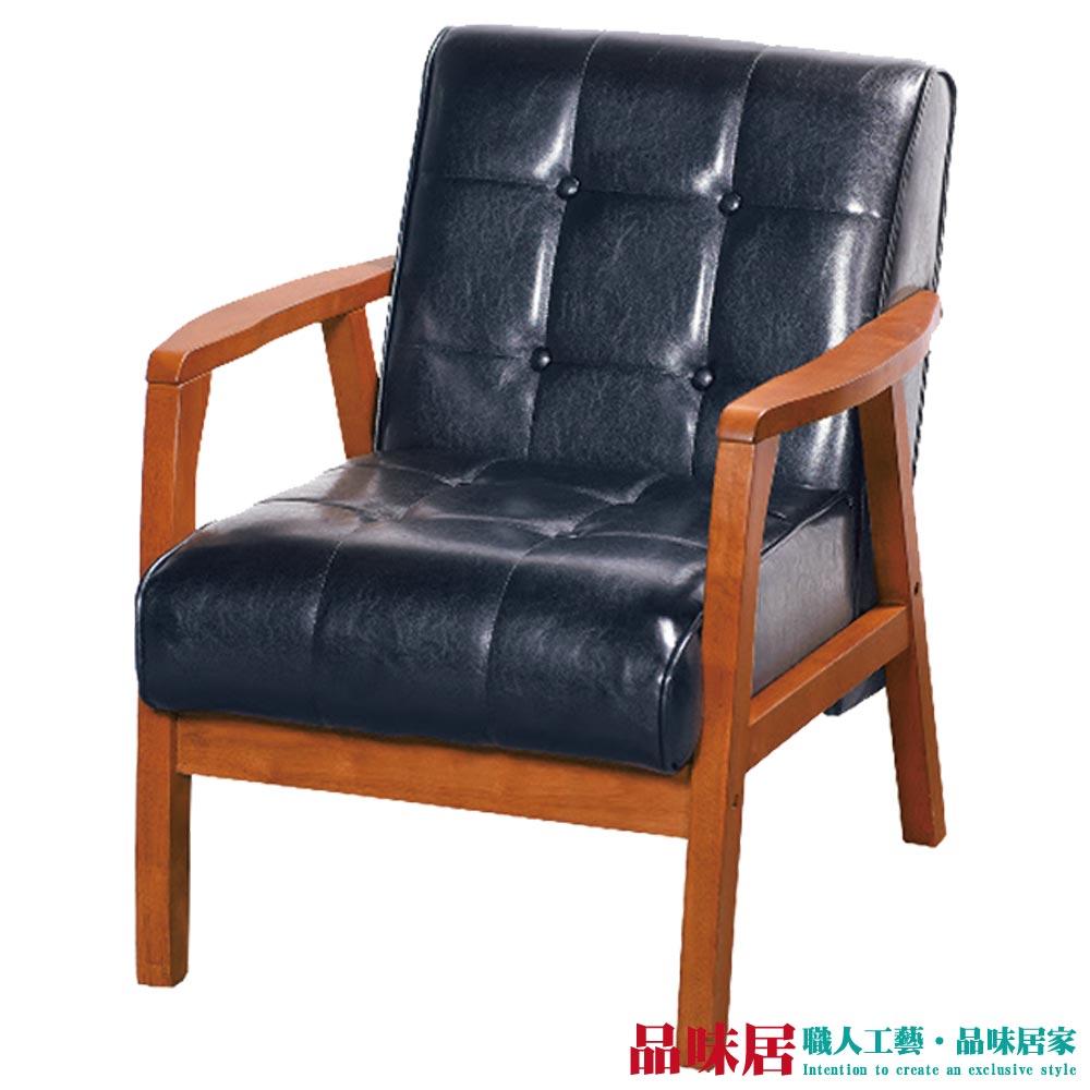 【品味居】法格西 時尚皮革實木單人座沙發椅(二色可選)