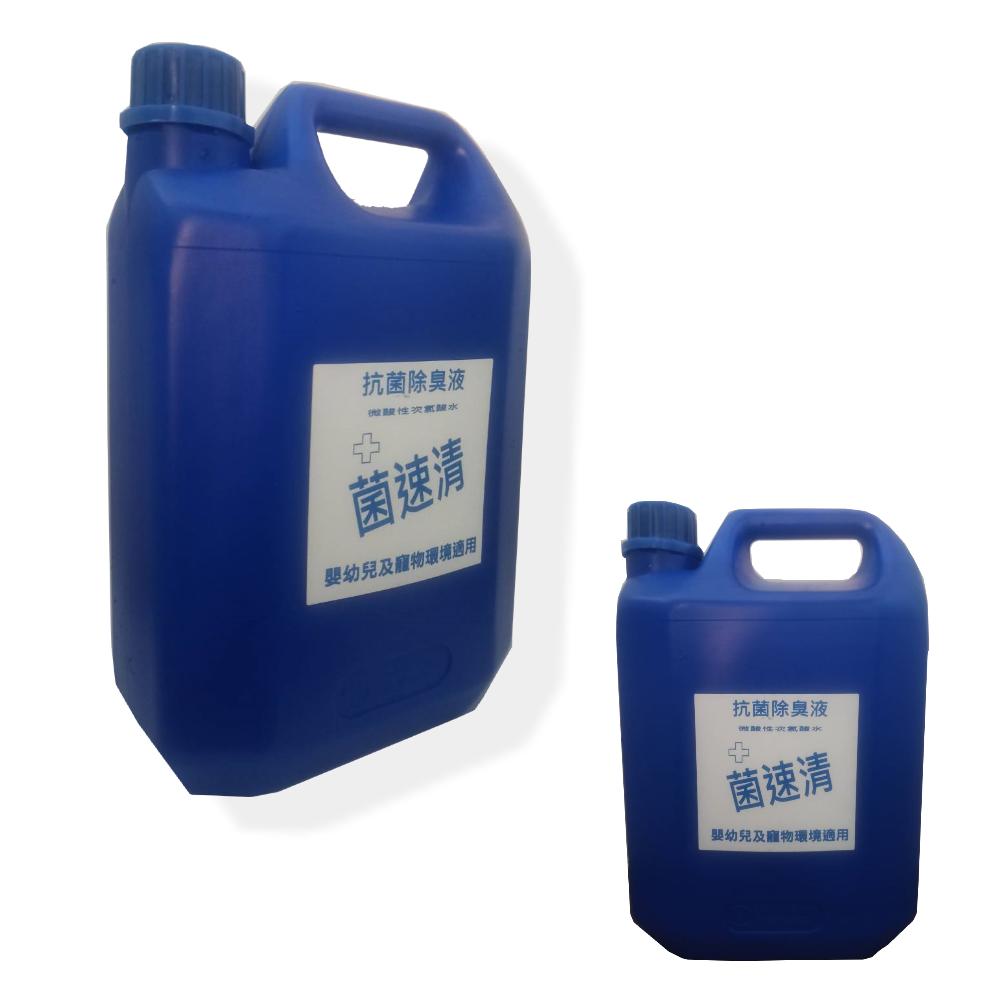 =菌速清= 微酸性電解次氯酸水 一加侖/3785ml 居家補充桶