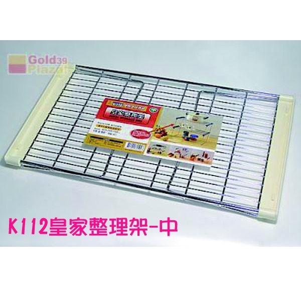 居家寶盒yv8022皇家整理架(中) 分層架 置物層架 鍍鉻層架 調味盒架 瓶罐架 台灣製造k-