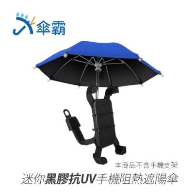 傘霸 迷你黑膠抗UV手機阻熱遮陽傘-快