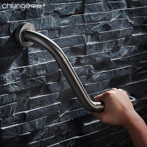304不銹鋼拉絲衛生間馬桶拉手廁所防滑 瑪麗蘇DF