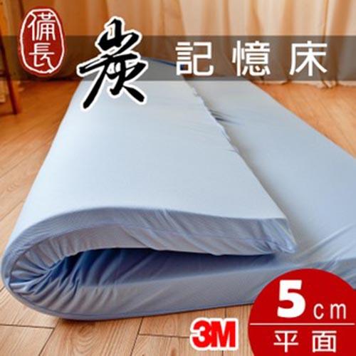 【名流寢飾家居館】備長炭記憶床墊.平面厚度5cm.加大雙人.全程臺灣製造