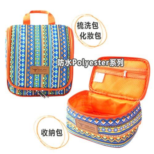 韓國 Selpa-民族風(萬用收納包+洗漱化妝包) Polyester 材質