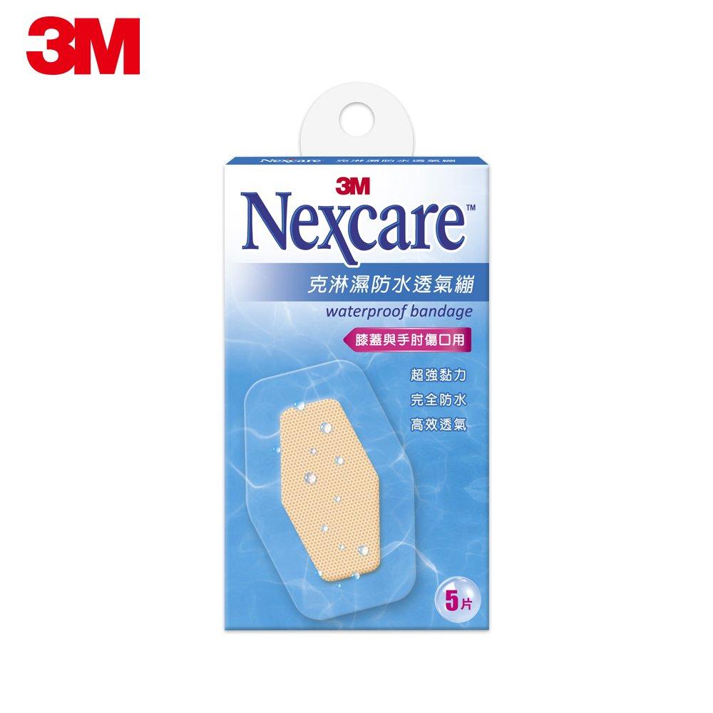 3M W505 Nexcare 克淋濕防水透氣繃5片包 7000009758