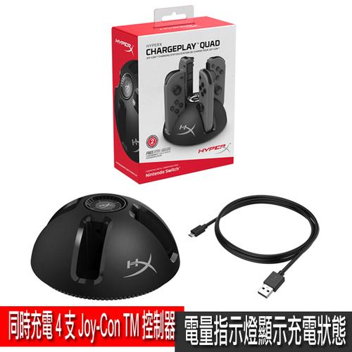 HyperX ChargePlayTM Quad Joy-ConTM 控制器充電座(HX-CPQD-U)