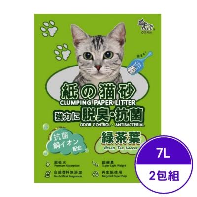 QQ Kit 紙の貓砂-綠茶葉(強力に脱臭・抗菌) 7L (環保紙貓砂) (2包組)