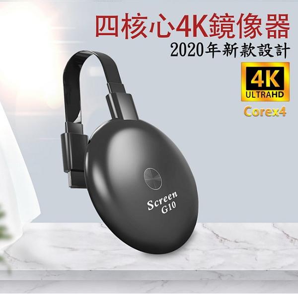 【第10代Screen G10四核心】高清4K款圓形雙頻5G全自動無線影音電視棒(送4大好禮)