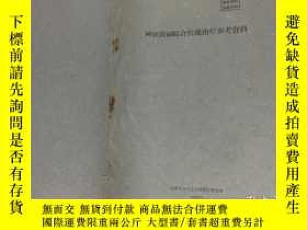 二手書博民逛書店罕見神經衰弱綜合快速治療參考治療Y9766 北京公共衛生局醫學情